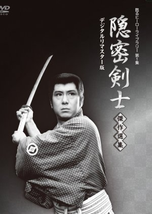 image of drama The Samurai - Season 8 - Phantom Ninja (1964) [JDRAMA]